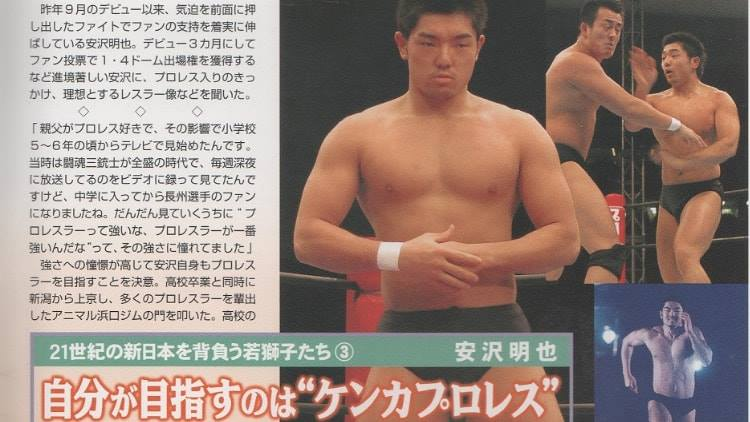 元新日本プロレスラーでパーソナルトレーナー商売繁盛コンサルタントの安沢明也のファン投票で出場を勝ち取って試合に出場した写真