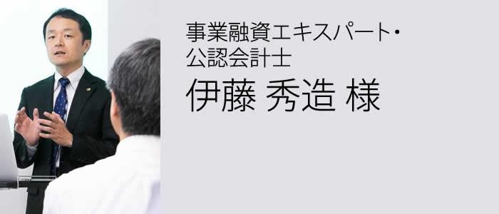 事業融資エキスパート・公認会計士 伊藤秀造の写真