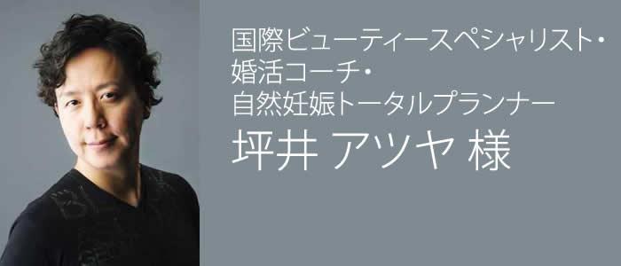 国際ビューティースペシャリスト・婚活コーチ・自然妊娠トータルプランナー 坪井アツヤの写真