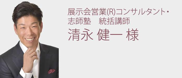 展示会営業(R)コンサルタント・志師塾 統括講師 清永健一の写真