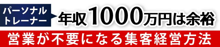 パーソナルトレーナー年収1000万円は余裕|営業が不要になる集客経営方法